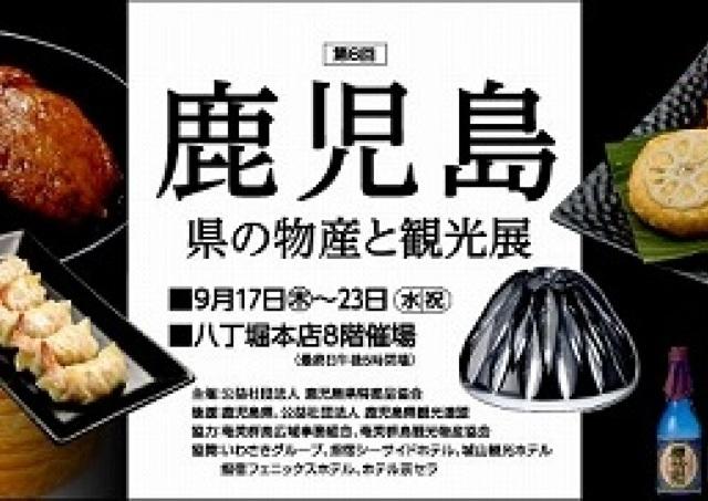 黒豚、黒糖、黒酢など、鹿児島県のおいしい