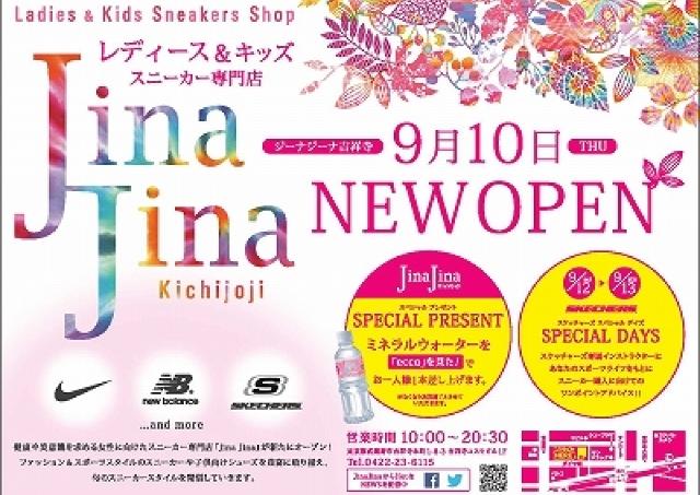 運動の秋!靴を買うならココ レディーススニーカー専門店「Jina Jina Kichijoji」オープン