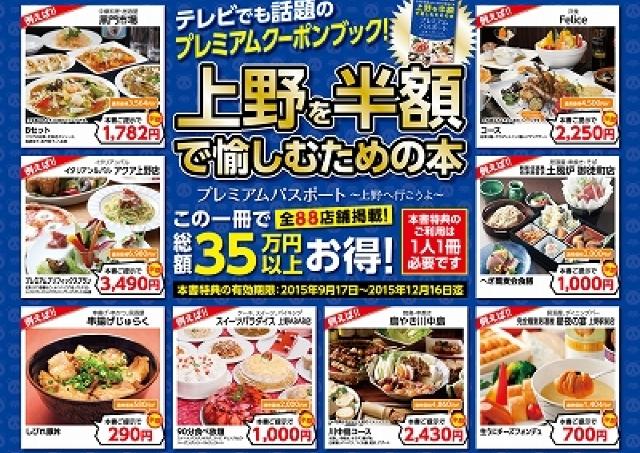 売り切れ続出の人気ぶり!総額35万円以上お得な「上野エリア半額パスポート」発売