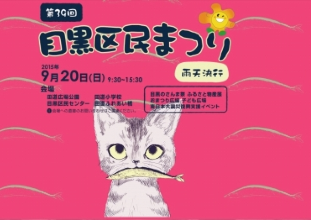 さんま5000匹無料配布も! 西口田道広場公園で「目黒区民まつり2015」