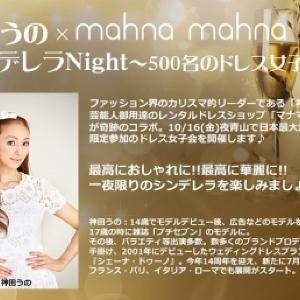 レンタルドレスの「マナマナ」が日本最大規模の500人女子会 キラキラドレス着て一夜限りの無料パーティー