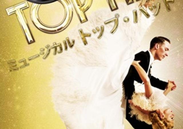 【第33回】フレッド・アステアの往年のヒット映画「トップハット」が舞台に甦る! スタイリッシュなタップダンスは迫力満点