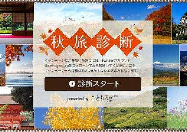正露丸があなたにピッタリの「秋旅」を診断します! 診断結果シェアで5000円分プレゼント