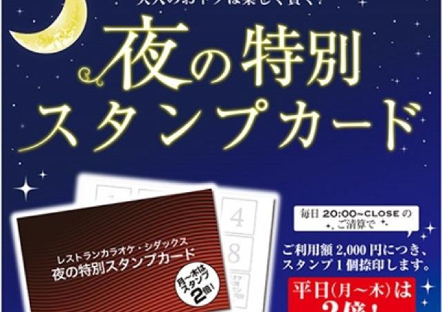 大人女子の「夜」がもっとお得になる シダックスの夜限定スタンプカードって知ってる?