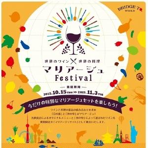 さすが日本橋クオリティ!「神の雫」コラボや銘酒そろう「ワインの祭典」