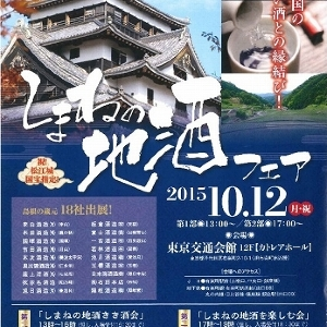 島根のおいしい地酒と縁結び 有楽町で「しまねの地酒フェア2015」