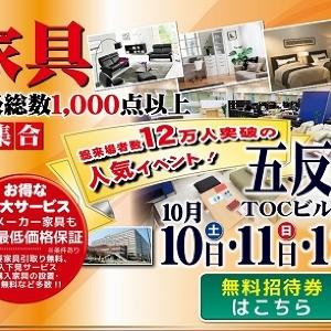 ハイグレード家具もお値打ち価格に! 多慶屋の家具インテリアバーゲン3日間開催