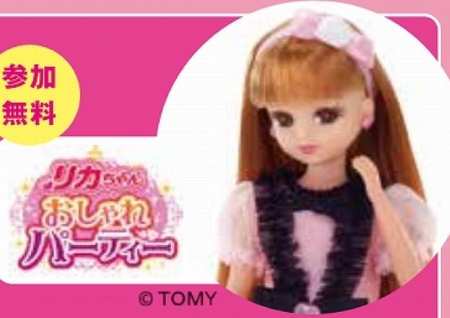 「リカちゃん」と一緒にお姫様気分 大人女子もテンションMAX