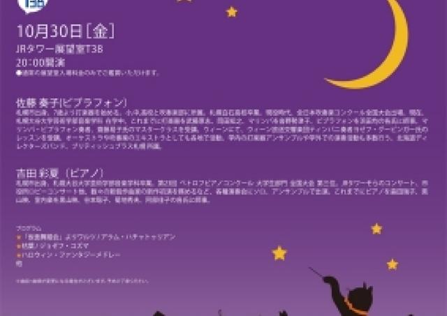 札幌の夜景と星空と演奏を「JRタワーそらのハロウィンコンサート」