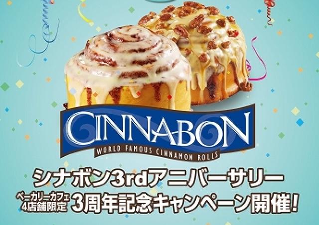日本再上陸3周年!シナボン全6店が感謝の記念キャンペーン いろんなミニボンもらえるよ
