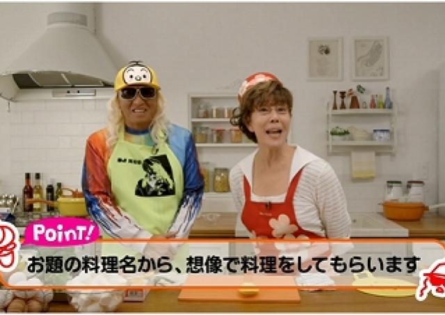 平野レミ×DJ KOOが送る爆笑必至の料理番組 料理名から想像で作っちゃいます!