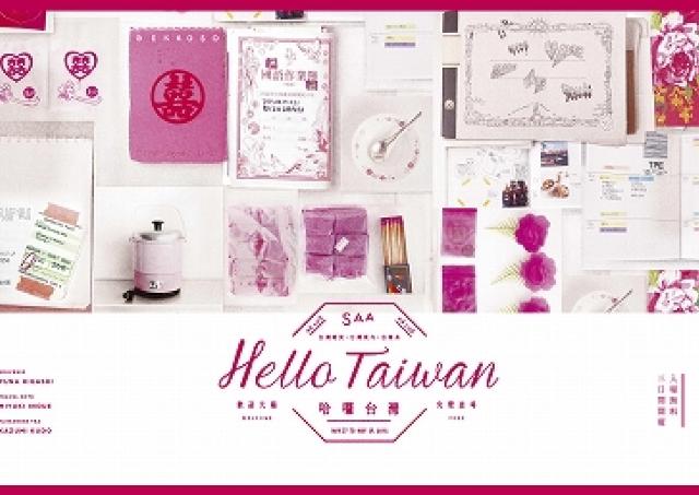 「Hello Taiwan!」台湾を愛する人のためのフェアが開催!肥後橋SSA
