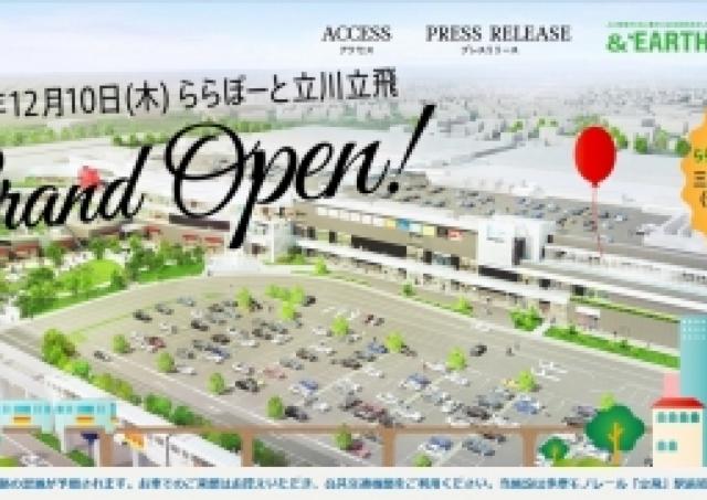 駅直結!立川に西東京最大級の250店舗入る「ららぽーと」登場