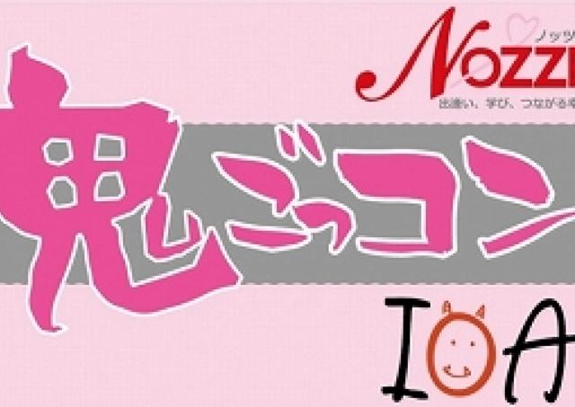 自衛隊員と一般女性による「鬼ごっこ×婚活」 題して「鬼ごっコン」久里浜で開催