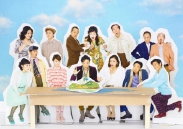 【第37回】伝説の人形劇「ひょっこりひょうたん島」が舞台化 50年の時を経て生まれ変わった