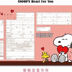 スヌーピーたちがお祝いする婚姻届、10デザイン登場! 提出用と保存用がセットに