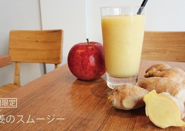 身体を温めるフレッシュな「生姜のスムージー」 ザ・サードバーガーで限定発売