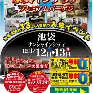 家具1000点以上が集まる「多慶屋」プレミアムガーデン 無料招待券ゲットできます