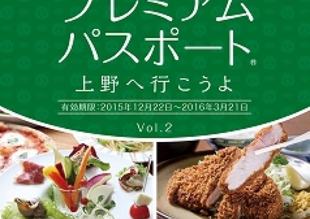 上野を「半額で」楽しむための必携本! 「プレミアムパスポート」書店やコンビニで発売