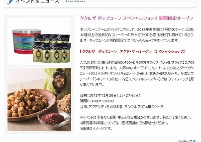 人気缶が50%オフ! ククルザポップコーンがアクアシティお台場に特別店オープン