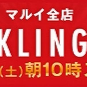 マルイ全店一斉スタート! 「スパークリングセール」1月2日10時開始です