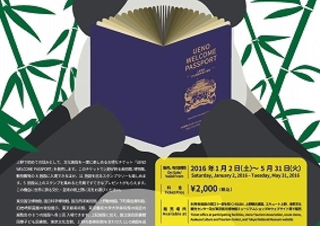 上野の美術館・博物館はこれ1冊でOK!8か所を2400円もお得に巡れる「パスポート」登場