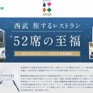 あの隈研吾氏がデザイン!西武鉄道の新観光電車「旅するレストラン52席の至福」が4月17日出発進行
