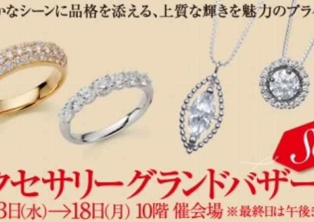 プラチナ、ダイヤ、ゴールド、パール...上質な輝きがセール価格に!