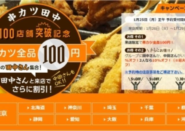 「串カツ田中」全品100円に! 田中さんと行けばさらに割引も