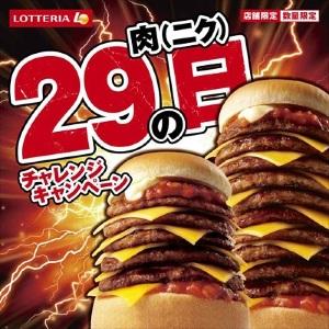 4年に1度の「肉の日」は肉タワーだ!ロッテリアのタワーチーズバーガー5段&10段キャンペーン