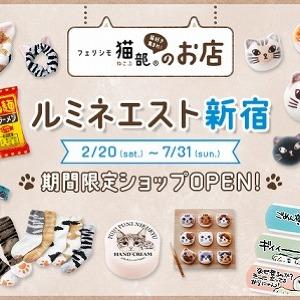 大人気「フェリシモ猫部」がルミネエスト新宿に登場 5か月の長期出店だから行きやすいニャ