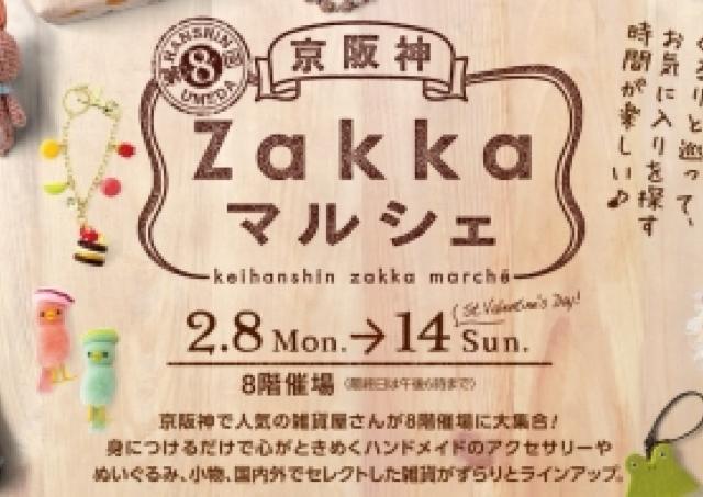 巡るだけでも楽しい!京阪神で人気の雑貨屋が大集合