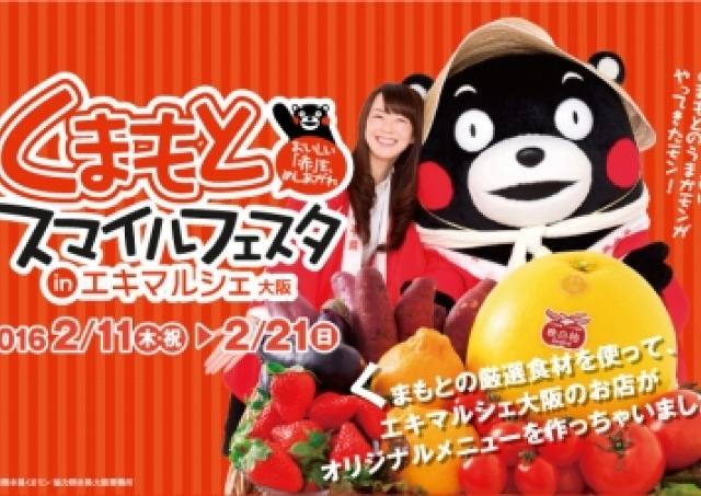 くまモンも来館予定!エキマルシェ大阪で、くまもと食材グルメ
