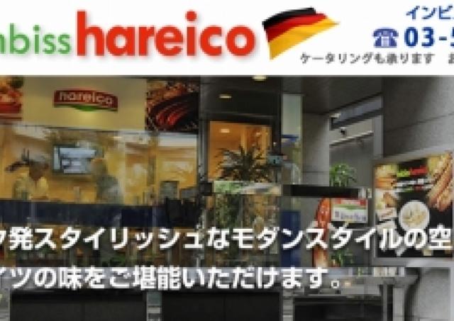 2月も開催!インビスハライコ六本木店のアツアツソーセージ食べ放題イベント