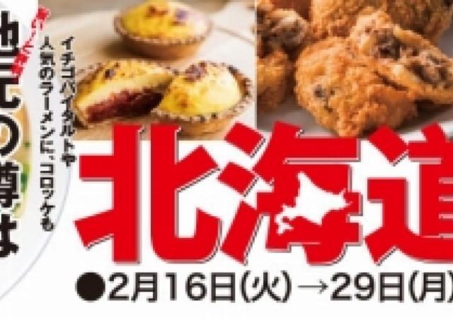 かに弁当、ラーメン、いちごタルト等、北海道の「旨い!」が大丸京都店に大集合!