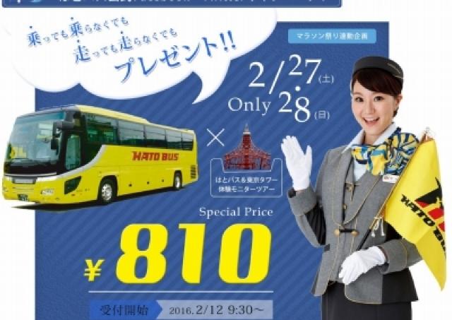 東京タワーと東京ぐるりで810円 「はとバス」の特別ツアー参加者募集中!