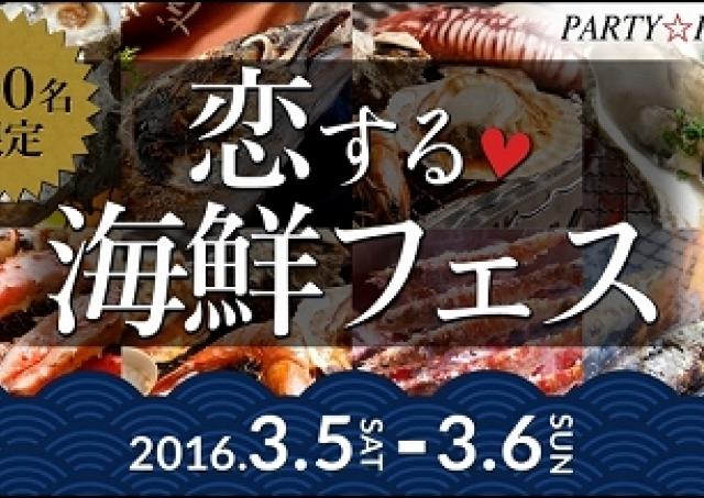 絶品海鮮料理と恋に出会う婚活イベント 「恋する海鮮フェス」参加者募集中!
