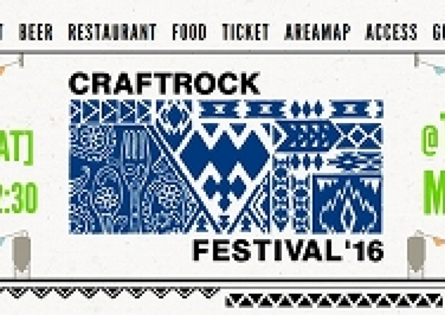 音楽×クラフトビール「クラフトロックフェスティバル2016」先行予約すればお得です