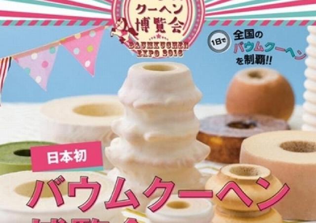 全国から約30ブランドが集合 そごう神戸店で日本初の「バウムクーヘン博覧会」