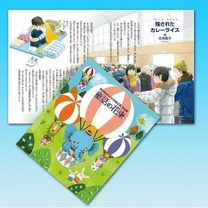 あなたの童話が本になる 「第47回JX-ENEOS童話賞」作品募集スタート