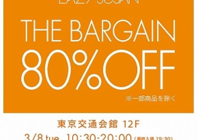バッグ・アクセサリーが80%オフに! LAZY SUSANの恒例バーゲン開催