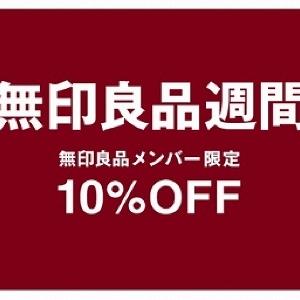 メンバー会員なら何回でも10%オフ! 「無印良品週間」店舗とネットで同時開催