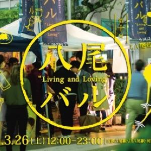 地産地消の飲み歩きイベント 33店舗参加の「八尾バル」
