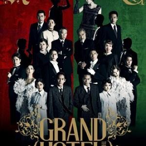 【第42回】傑作ミュージカル『グランドホテル』が再演!