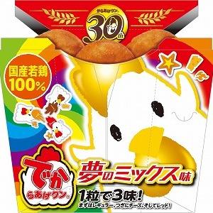 レギュラー、チーズ、レッドがひと粒に 30歳記念第1弾「でからあげクン 夢のミックス味」発売!