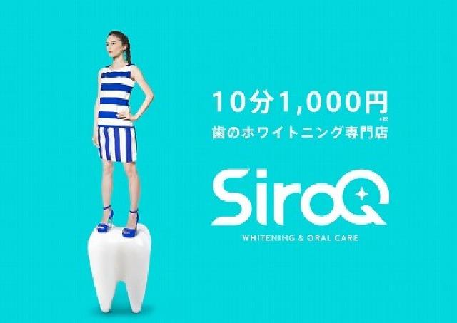 歯のセルフホワイトニング専門店 「SiroQ」 新宿に都心初出店!