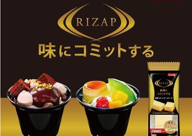 業界初!RIZAP監修 「味にコミットする」糖質カットスイーツ誕生