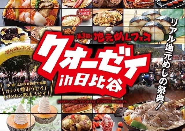 あの「地元めし」食べようぜ! 北海道から沖縄までごちそうが日比谷公園に大集合