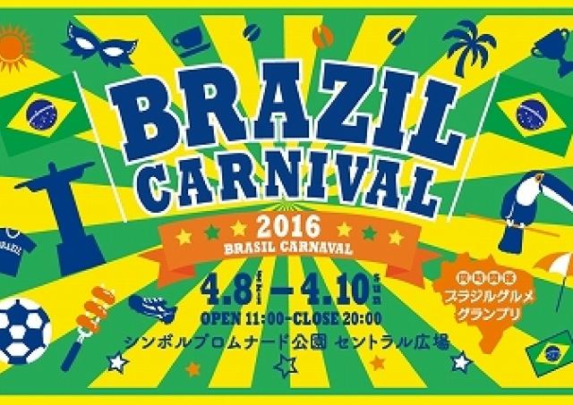 お台場がブラジルに染まる シュラスコ、生ソーセージ...「カーニバル」で食べ尽くそう!