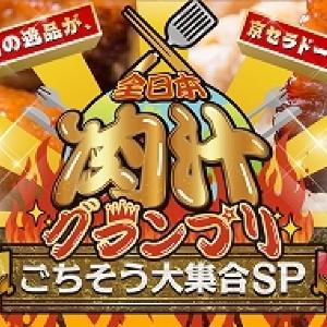 肉汁したたるメニューが大集合!京セラドームで合計9日間の肉イベント